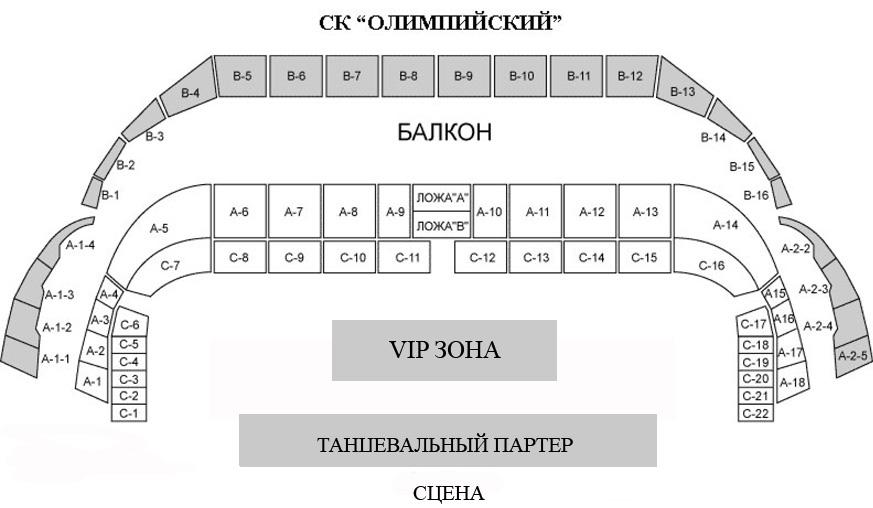 "...но я нашел такого раздела на фанки... собственно насчет билетов: VIP Ложа А/Б это на схеме зала  ""VIP Зона "" или вон..."