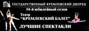 Билеты на Кремлевские балеты