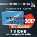 XI Premio Anual Nacional de Televisión en el campo de la música popular MUZ-TV 2013
