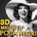 3D-мюзикл
