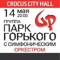 Парк Горького с симфоническим оркестром