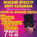 Имре Кальман Гала. Венский оркестр  Имре Кальмана. Солисты Венской Национальной Оперы