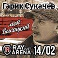 Гарик Сукачев: