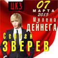 Концерт Сергея Зверева и Милены Дейнега
