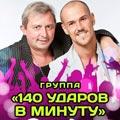 ДИСКОТЕКА 90-Х! группа 140 УДАРОВ В МИНУТУ