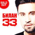 Дима Билан. 33