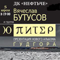 Вячеслав Бутусов и группа