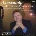 Александр Михайлов-Уральский