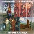 Времена года А.Вивальди, П.И.Чайковский, А.Пьяццолла
