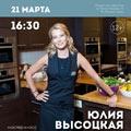 Мастер класс Юлии Высоцкой