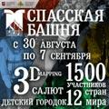 """Международный военно-музыкальный фестиваль """"Спасская башня 2014"""""""