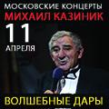 Михаил Казиник. Волшебные Дары