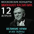 Михаил Казиник. Великие арии и их тайны
