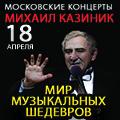 Михаил Казиник. Мир музыкальных шедевров
