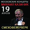 Михаил Казиник. Смехофейерверк