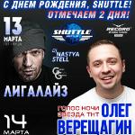 Лигалайз, Олег Верещагин (Comedy Club), JuicyTrax - День Рождения SHUTTLE Night Club