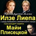 ИЛЗЕ ЛИЕПА  и звёзды БОЛЬШОГО и МАРИИНСКОГО театров
