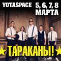 Группа ТАРАКАНЫ! 25 ЛЕТ