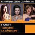 Музыкальные сезоны старой Москвы. Посвящение П. И. Чайковскому