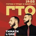 Timati & L'One: Российский тур