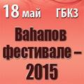 Гала-концерт Фестиваля имени Рашита Вагапова