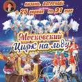 ЦИРК: Московский цирк на льду