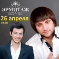 Эльбрус Джанмирзоев & Alexandros Tsopozidis! С программой
