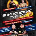 Бойцовский турнир