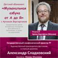 Александр Сладковский представляет: Музыкальная азбука от А до Я с Артемом Варгафтиком