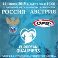 Отборочный матч Чемпионата Европы 2016 Сборная России - Сборная Австрии