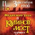 Калинов Мост & Медвежий Угол