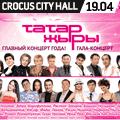 IV Международный фестиваль балета в Кремле. Дон Кихот
