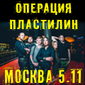 Операция Пластилин - презентация нового альбома в Москве!
