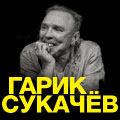 Гарик Сукачёв: все хиты