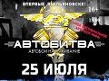 АВТОБИТВА (г.Ульяновск)