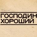 Михаил Ефремов в спектакле
