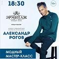 АЛЕКСАНДР РОГОВ. Модный мастер - класс