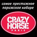 Кабаре CRAZY HORSE