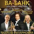 Симфонический оркестр города Москвы