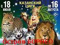 "ЦИРК ""ОСТРОВ БОРНЕО"""