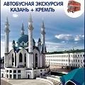 Обзорная экскурсия по Казани + Кремль на индивидуальном автомобиле