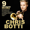 Chris Botti (Крис Ботти)