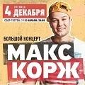 Макс Корж. Большой концерт (г.Тула)