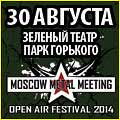 MOSCOW METAL MEETING 2014