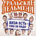 """Шоу Уральские Пельмени """"ВИЗА ЕСТЬ - УМА НЕ НАДО"""""""