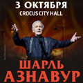Charles Aznavour (Шарль Азнавур)