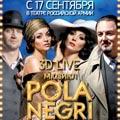 "3D-мюзикл ""ПОЛА НЕГРИ"" (Pola Negri)"