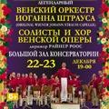 NEW YEAR VIENNA GALA  ВЕНСКИЙ ОРКЕСТР ИОГАННА ШТРАУСА СОЛИСТЫ И ХОР ВЕНСКОЙ ОПЕРЫ.