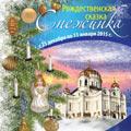 """ЕЛКА В ХРАМЕ ХРИСТА СПАСИТЕЛЯ. Рождественская сказка """"Снежинка"""""""