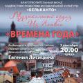 Органный концерт ...Из Латвии.